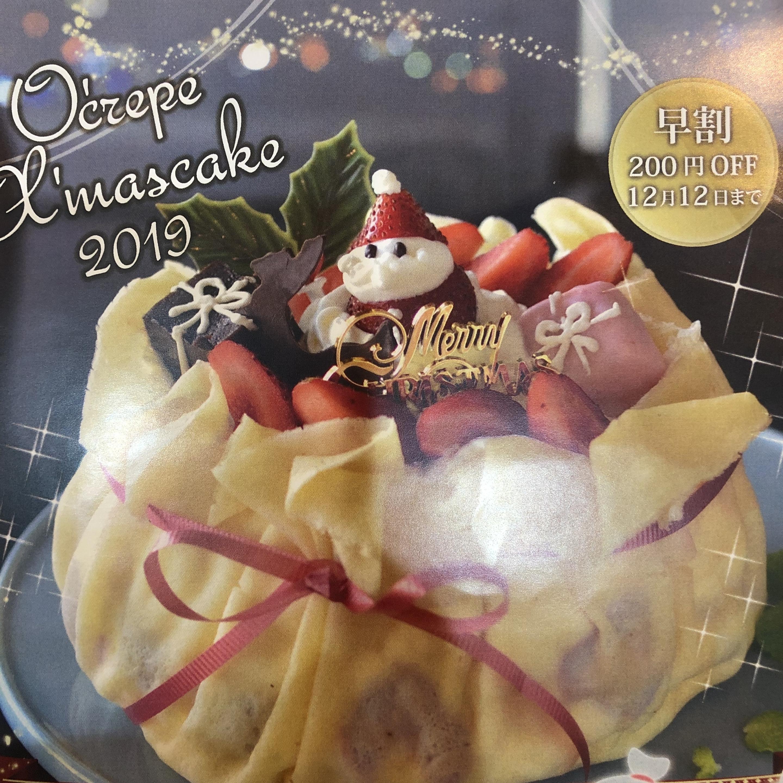 クリスマスケーキ早割 オークレープ 那覇松尾 クレープケーキ イチゴ バナナ