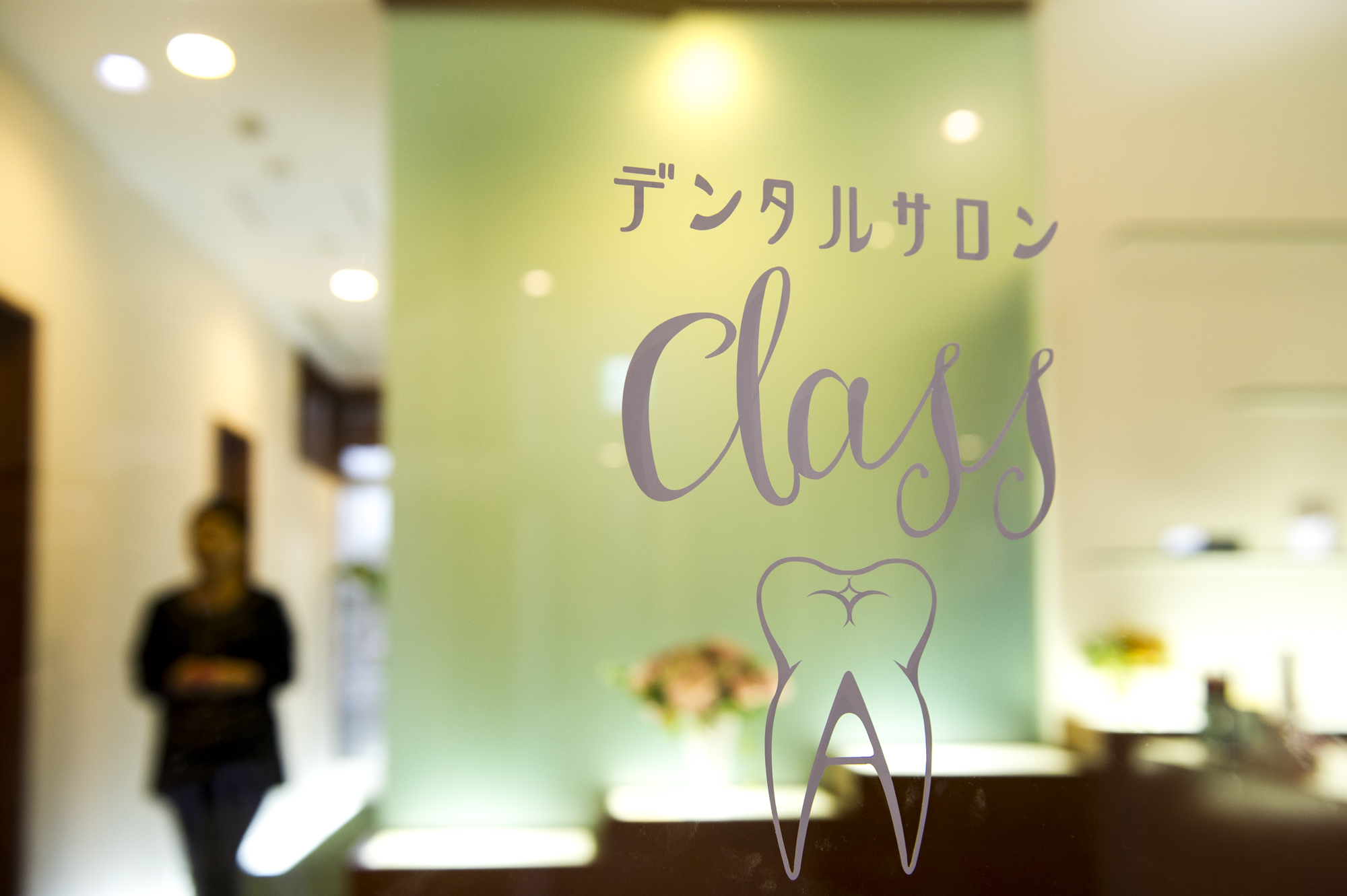 那覇市の歯科 CLASS-A