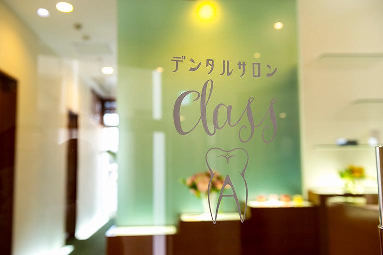CLASS-A~矯正歯科とホワイトニング専門の理由~