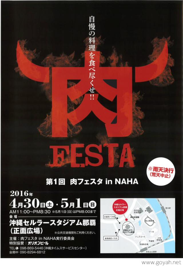 肉フェスタ 沖縄